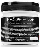 Скраб-бальзам для тела Чистотел Имбирный Эль 180 мл (3.13.2ПС)