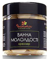 Кремеры для тела ЧистоТел Ванна Молодости для ванны и душа 110 г (4.11.3КВ)