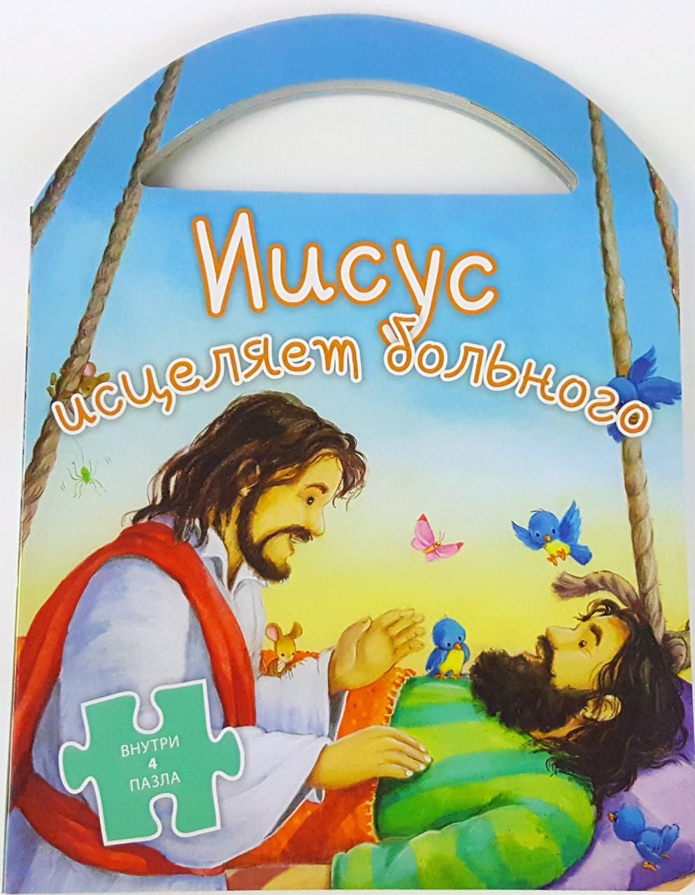 Иисус исцеляет больного. Чемоданчик -пазлы