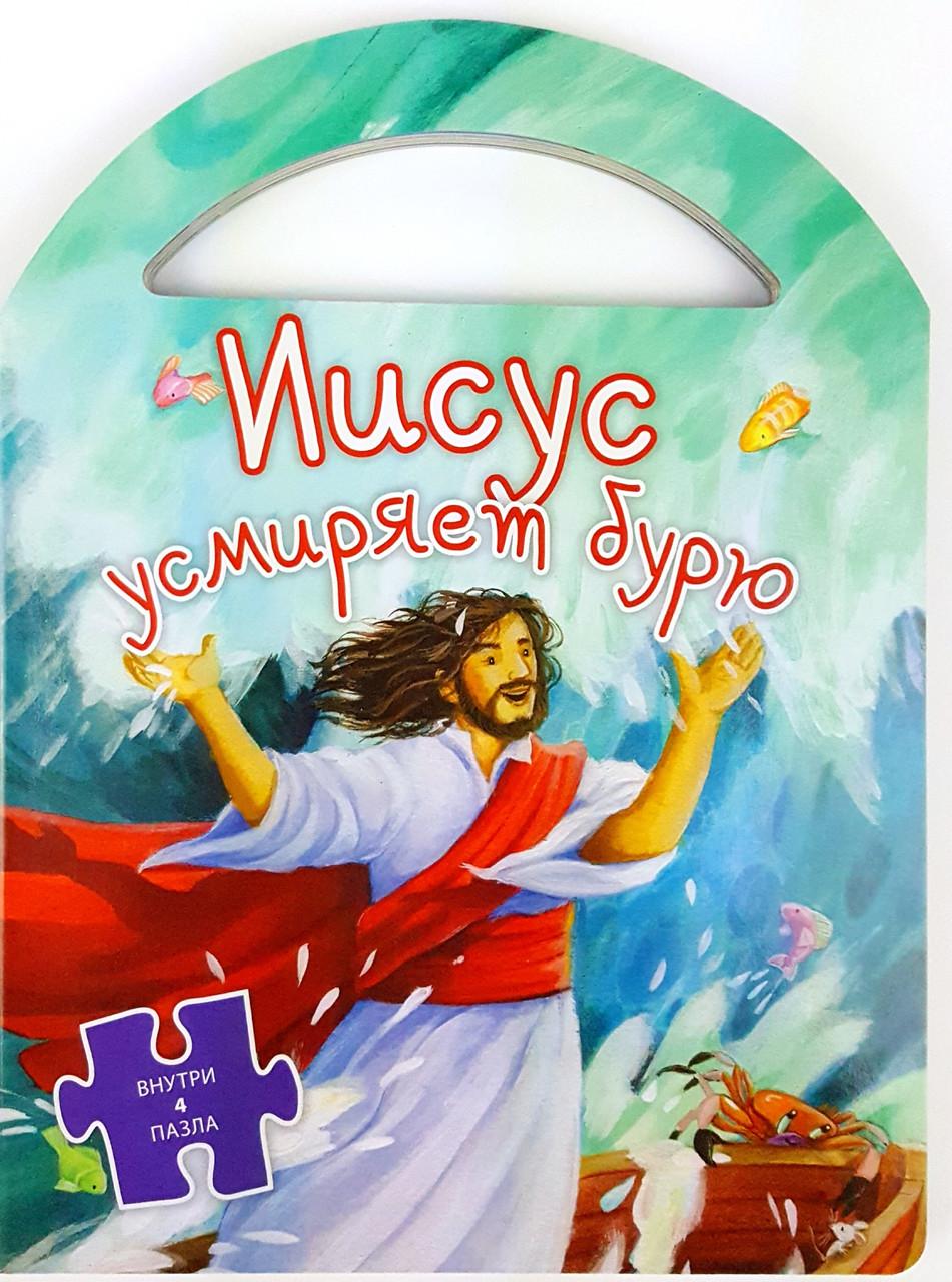 Иисус усмиряет бурю. Чемоданчик, пазлы