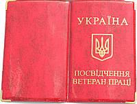 Удостоверение ветеран труда «Украина» цвет красный