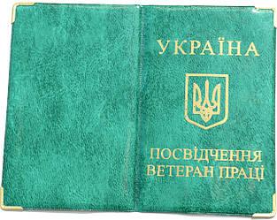 Удостоверение ветеран труда «Украина» цвет зеленый