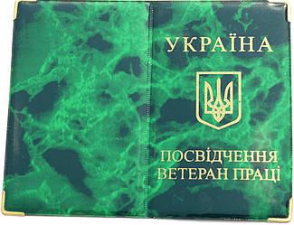 Удостоверение ветеран труда Украины «Мрамор» цвет зеленый