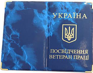 Удостоверение ветеран труда Украины «Мрамор» цвет синий