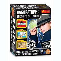 Лаборатория частного детектива. Научная игра для мальчиков 0304