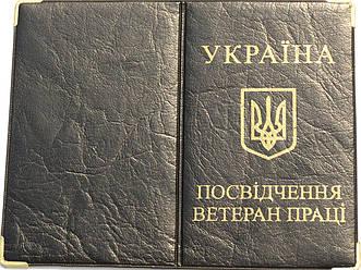 Удостоверение ветеран труда «Украина» цвет чёрный
