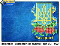 Схема-заготовка обложки на паспорт для вышивки бисером (не сшитая), Арт. ЗОП-002