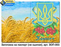 Схема-заготовка обложки на паспорт для вышивки бисером (не сшитая), Арт. ЗОП-003