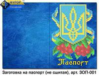 Схема-заготовка обложки на паспорт для вышивки бисером (не сшитая), Арт. ЗОП-001