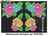 Обложка на паспорт для вышивки бисером (сшитая), Арт. ОПБ-028