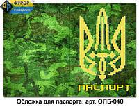 Обложка на паспорт для вышивки бисером (сшитая), Арт. ОПБ-040
