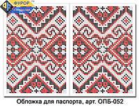 Обложка на паспорт для вышивки бисером (сшитая), Арт. ОПБ-052
