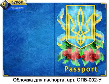 Обкладинка на паспорт для вишивки бісером з куточками (зшита) (ОПБ-002-У)
