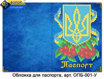 Обкладинка на паспорт для вишивки бісером з куточками (зшита) (ОПБ-001-У)
