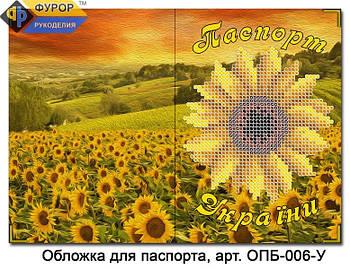 Обкладинка на паспорт для вишивки бісером з куточками (зшита) (ОПБ-006-У)