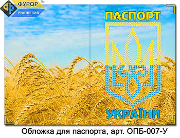 Обкладинка на паспорт для вишивки бісером з куточками (зшита) (ОПБ-007-У)