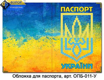 Обкладинка на паспорт для вишивки бісером з куточками (зшита) (ОПБ-011-У)