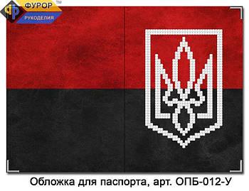 Обкладинка на паспорт для вишивки бісером з куточками (зшита) (ОПБ-012-У)