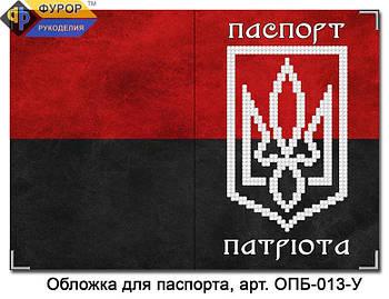 Обкладинка на паспорт для вишивки бісером з куточками (зшита) (ОПБ-013-У)
