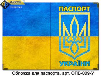 Обкладинка на паспорт для вишивки бісером з куточками (зшита) (ОПБ-009-У)