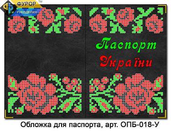Обкладинка на паспорт для вишивки бісером з куточками (зшита) (ОПБ-018-У)