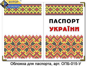 Обкладинка на паспорт для вишивки бісером з куточками (зшита) (ОПБ-015-У)