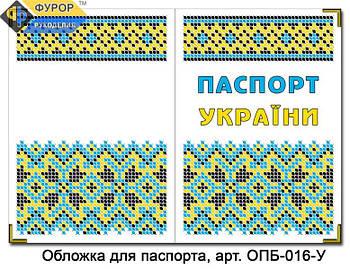Обкладинка на паспорт для вишивки бісером з куточками (зшита) (ОПБ-016-У)