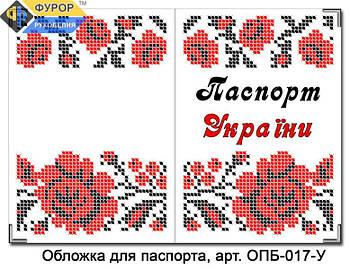 Обкладинка на паспорт для вишивки бісером з куточками (зшита) (ОПБ-017-У)