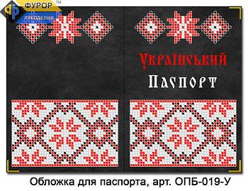 Обкладинка на паспорт для вишивки бісером з куточками (зшита) (ОПБ-019-У)