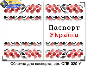 Обкладинка на паспорт для вишивки бісером з куточками (зшита) (ОПБ-020-У)