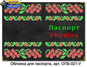 Обкладинка на паспорт для вишивки бісером з куточками (зшита) (ОПБ-021-У)