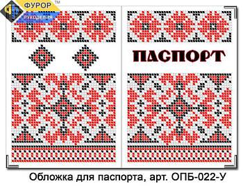Обкладинка на паспорт для вишивки бісером з куточками (зшита) (ОПБ-022-У)