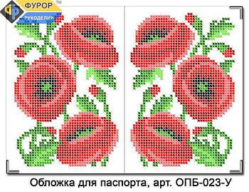 Обкладинка на паспорт для вишивки бісером з куточками (зшита) (ОПБ-023-У)