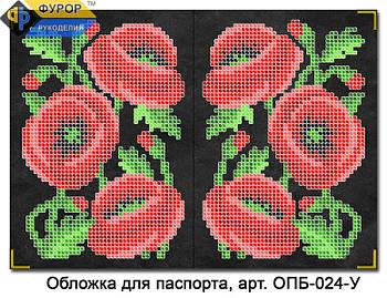 Обкладинка на паспорт для вишивки бісером з куточками (зшита) (ОПБ-024-У)