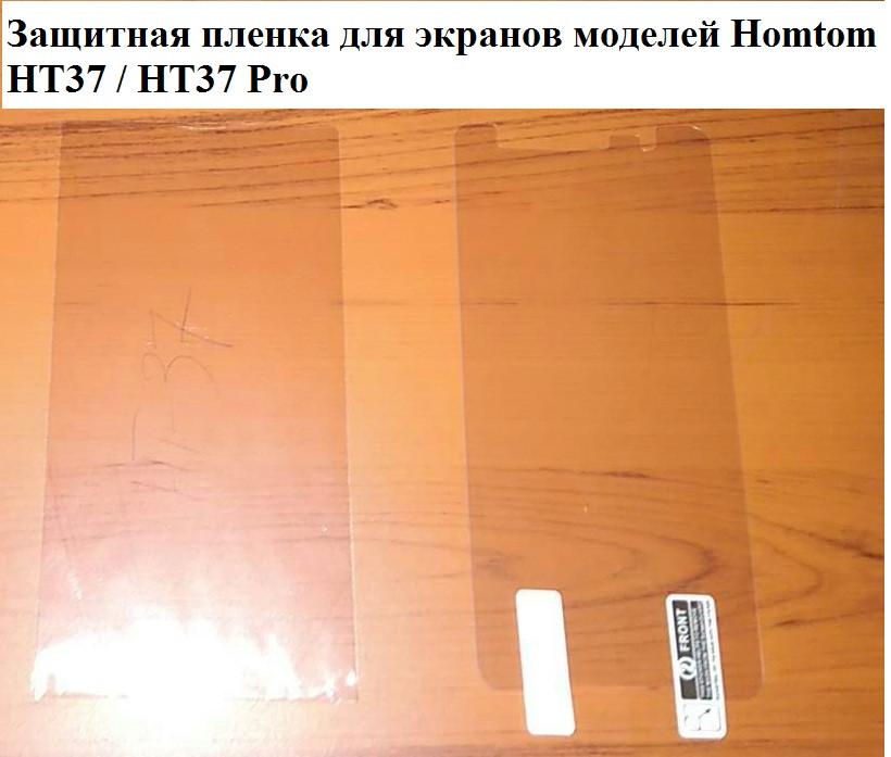 Защитная пленка для экранов моделей Homtom HT37 / HT37 Pro / HT30 / HT30 Pro