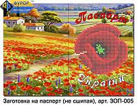 Схема-заготовка обложки на паспорт для вышивки бисером (не сшитая), Арт. ЗОП-005