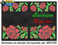 Схема-заготовка обложки на паспорт для вышивки бисером (не сшитая), Арт. ЗОП-018