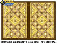 Схема-заготовка обложки на паспорт для вышивки бисером (не сшитая), Арт. ЗОП-043