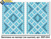 Схема-заготовка обложки на паспорт для вышивки бисером (не сшитая), Арт. ЗОП-044