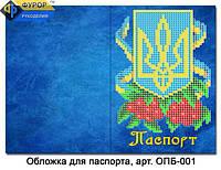 Обложка на паспорт для вышивки бисером (сшитая), Арт. ОПБ-001