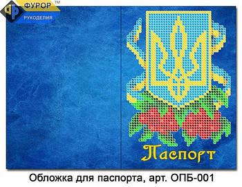 Обкладинка на паспорт для вишивки бісером (зшита) (ОПБ-001)