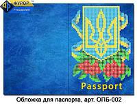 Обложка на паспорт для вышивки бисером (сшитая), Арт. ОПБ-002