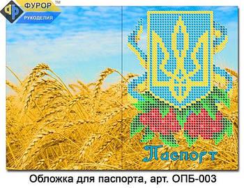 Обкладинка на паспорт для вишивки бісером (зшита) (ОПБ-003)