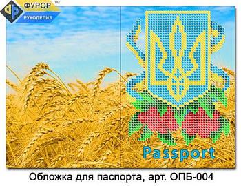 Обкладинка на паспорт для вишивки бісером (зшита) (ОПБ-004)