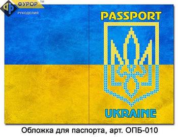 Обкладинка на паспорт для вишивки бісером (зшита) (ОПБ-010)