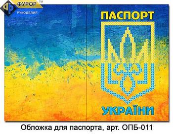 Обкладинка на паспорт для вишивки бісером (зшита) (ОПБ-011)