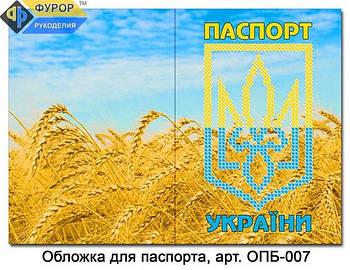 Обкладинка на паспорт для вишивки бісером (зшита) (ОПБ-007)