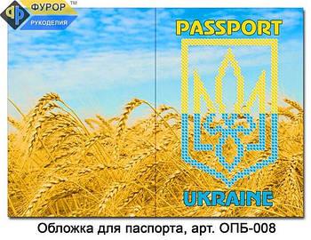 Обкладинка на паспорт для вишивки бісером (зшита) (ОПБ-008)