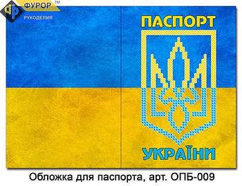 Обкладинка на паспорт для вишивки бісером (зшита) (ОПБ-009)
