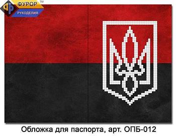 Обкладинка на паспорт для вишивки бісером (зшита) (ОПБ-012)